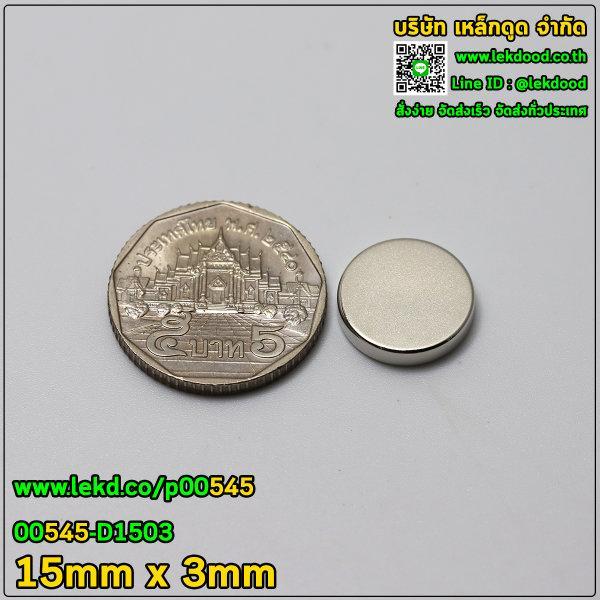 > แรงดูดสูงสุด 2,735 กรัมแรง < ขนาด 15mm x 3mm รหัส 00545-D1503