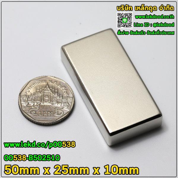แม่เหล็กแรงสูง ขนาด 50mm x 25mm x 10mm รหัส 00538-B502510