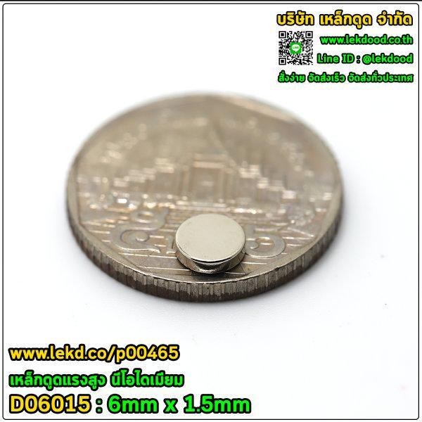 แม่เหล็กแรงสูง ขนาด 6mm x 1.5mm รหัส 00465-D06015