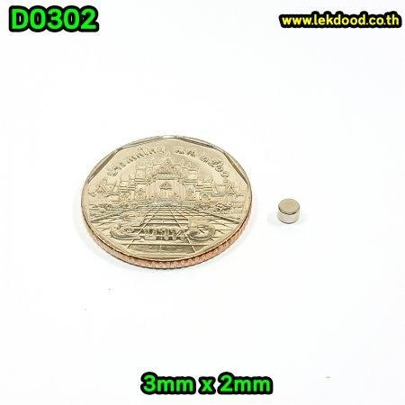 แม่เหล็กแรงสูง นีโอไดเมียม ขนาด 3mm x 2mm - D0302