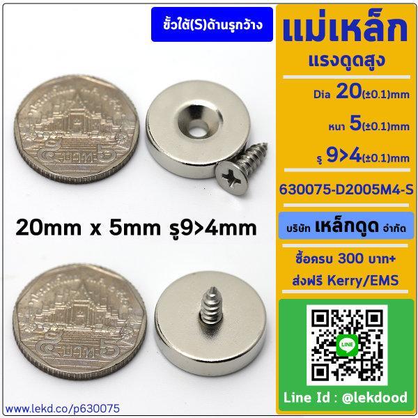 > แรงดูดสูงสุด 6,742 กรัมแรง < แม่เหล็กแรงสูง ขนาด 20mm × 5mm × H 9>4mm รหัส 630075-D2005M4-S
