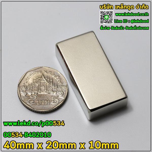 > แรงดูดสูงสุด 22,939 กรัมแรง < ขนาด 40mm x 20mm x 10mm รหัส 00534-B402010