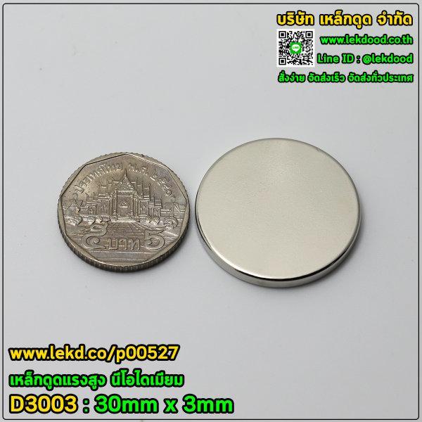 > แรงดูดสูงสุด 6,559 กรัมแรง < แม่เหล็กแรงสูง ขนาด 30mm x 3mm รหัส 00527-D3003