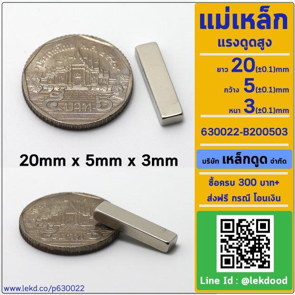 LDPF3s_1.355_KgF แม่เหล็กแรงสูง ขนาด  20mm x 5mm x 3mm รหัส 630022-B200503