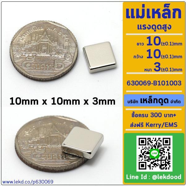 > แรงดูดสูงสุด 2,318 กรัมแรง < แม่เหล็กแรงสูง ขนาด 10mm × 10mm × 3mm รหัส 630069-B101003