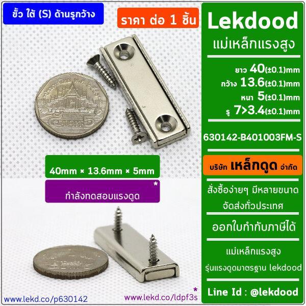 แม่เหล็กแรงสูง กรอบเหล็กขนาด 40mm × 13.6mm × 5mm รหัส 630141-B401003FM-S
