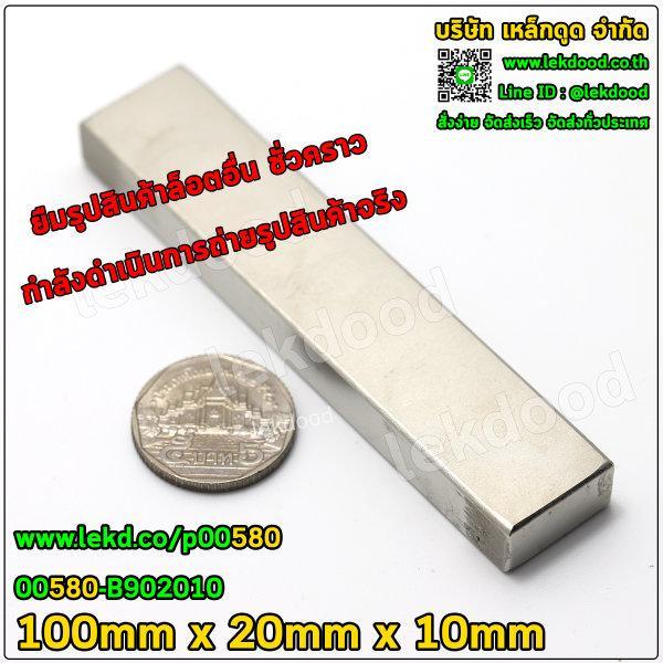 ยาว 100mm กว้าง 20mm หนา 10mm รหัส 00580-B902010 แท่งแม่เหล็กสี่เหลี่ยม