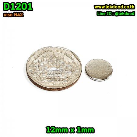 แม่เหล็กแรงสูง นีโอไดเมียม ขนาด 12mm x 1mm - D1201 แม่เหล็กกระดุม