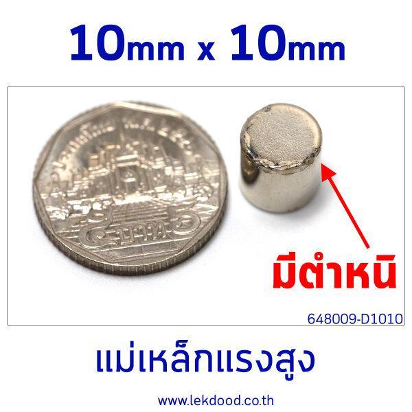 (มีตำหนิ) แม่เหล็กแรงสูง นีโอไดเมียม ขนาด 10mm x 10mm รหัส 648009-D1010