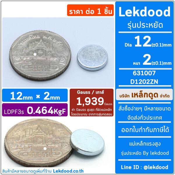 LDPF3s_0.464_KgF แม่เหล็กแรงสูง ขนาด 12mm × 2mm Zinc รหัส 631007-D1202ZN