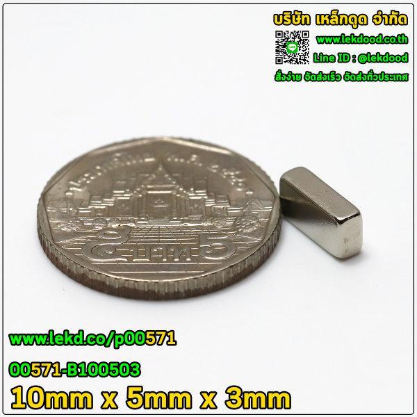 > แรงดูดสูงสุด 1,794 กรัมแรง < ขนาด  10mm x 5mm x 3mm รหัส 00571-B100503