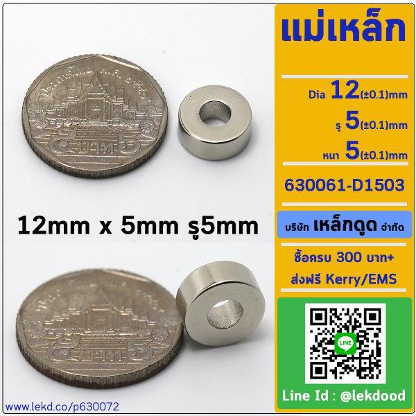 แม่เหล็กแรงสูง ขนาด 12mm × 5mm รู 5mm รหัส 630072-D1205H05