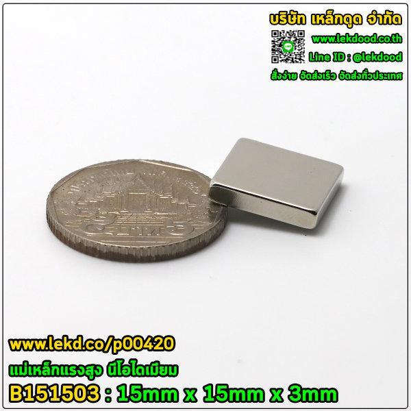 > แรงดูดสูงสุด 3,670 กรัมแรง < แม่เหล็กแรงสูง ขนาด 15mm x 15mm x 3mm รหัส 00420-B151503