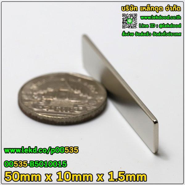 แม่เหล็กแรงสูง ขนาด 50mm x 10mm x 1.5mm รหัส 00535-B5010015