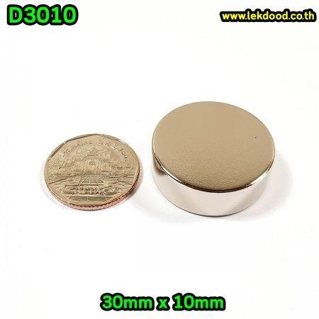 แม่เหล็ก Neodymium magnet ขนาด 30mm x 10mm - D3010