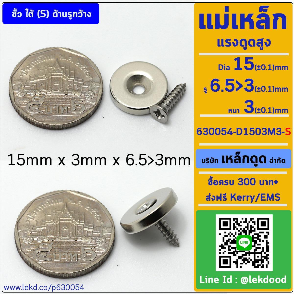 แม่เหล็กแรงสูง ขนาด 15mm x 3mm x 6.5>3mm ขั้วใต้(S)ด้านรูกว้าง รหัส 630054-D1503M3-S