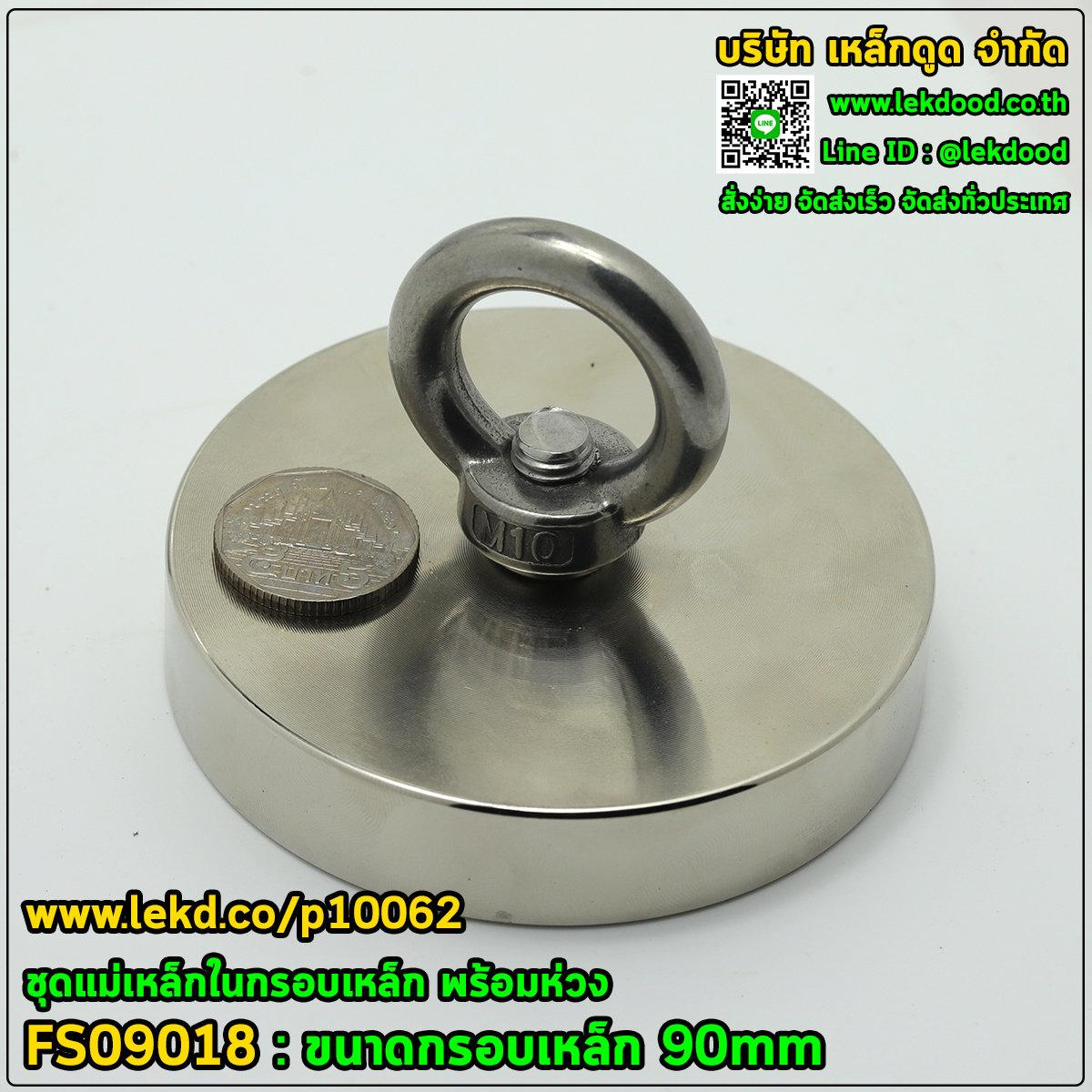 แม่เหล็กแรงสูงในกรอบเหล็ก 90mm รหัส 10062-FS09018