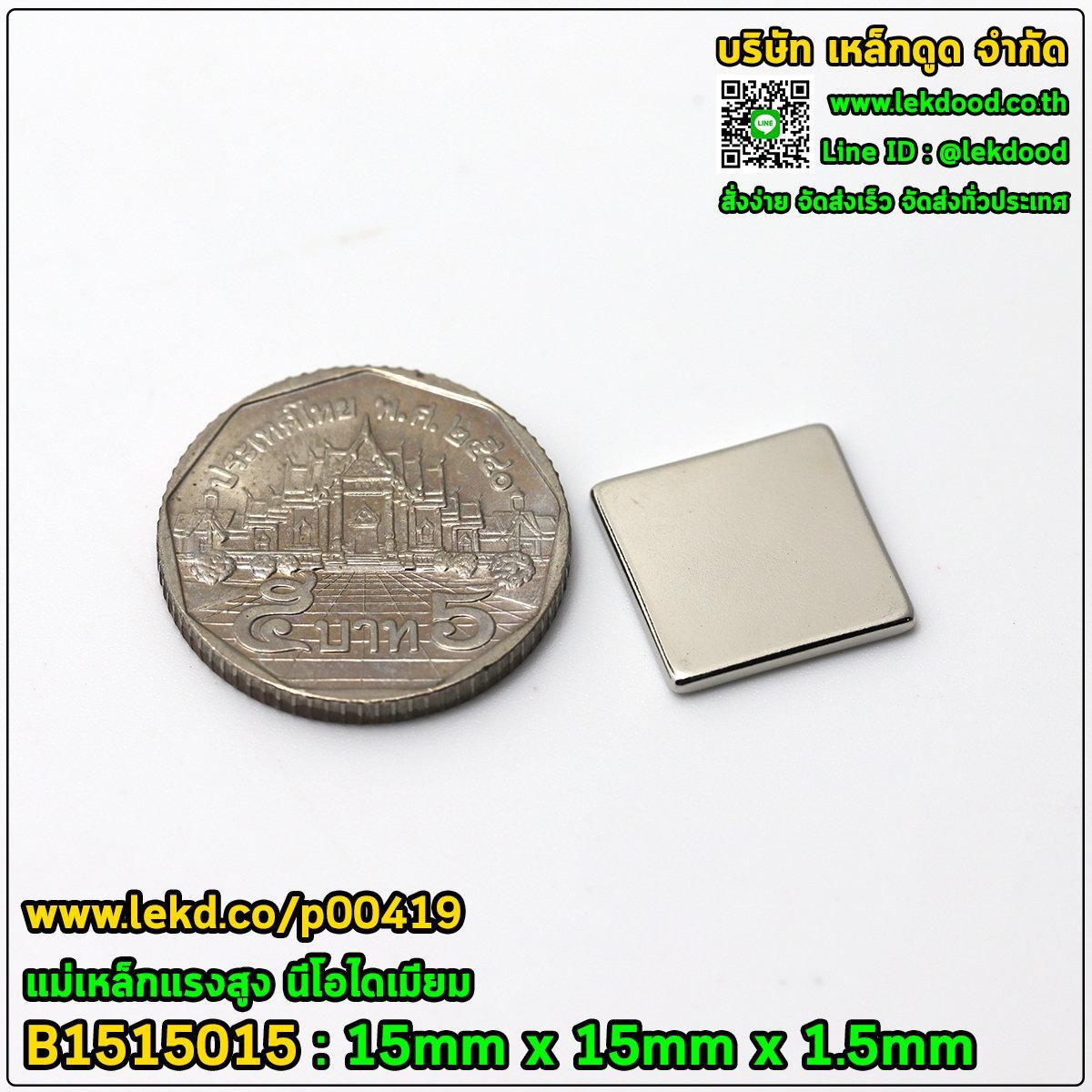 15mm x 15mm x 1.5mm รหัส 00419-B1515015