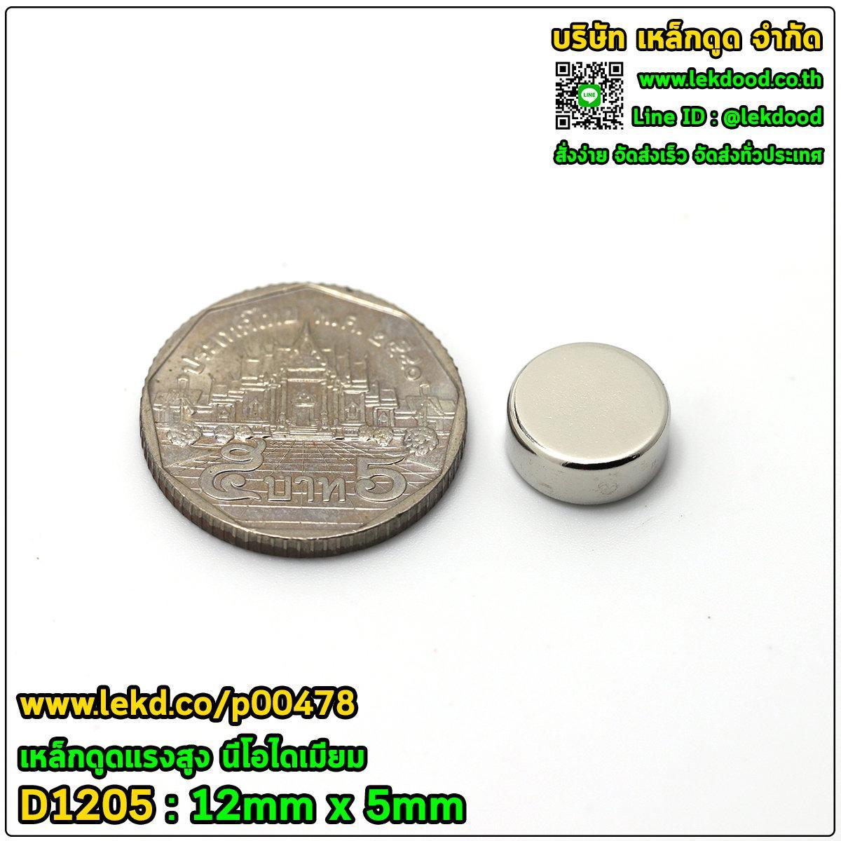> แรงดูดสูงสุด 3,432 กรัมแรง < แม่เหล็กแรงสูง ขนาด 12mm x 5mm รหัส 00478-D1205