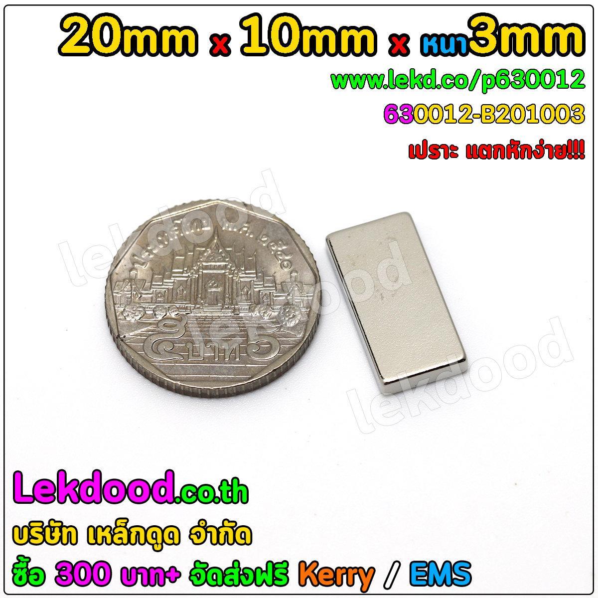 > แรงดูดสูงสุด 3,675 กรัมแรง < ขนาด  20mm x 10mm x 3mm รหัส 630012-B201003