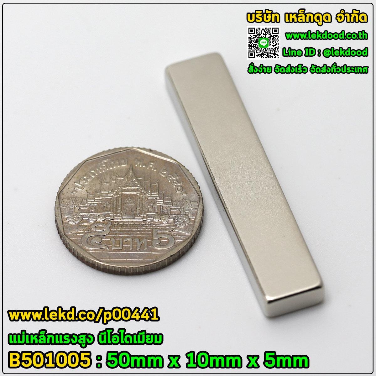 > แรงดูดสูงสุด 12,288 กรัมแรง < ขนาด 50mm x 10mm x 5mm รหัส 00441-B501005