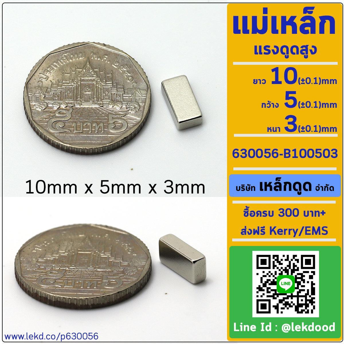 > แรงดูดสูงสุด 1,800 กรัมแรง < แม่เหล็กแรงสูง ขนาด 10mm x 5mm x 3mm รหัส 630056-B100503 แม่เหล็กแรงสูงสี่เหลี่ยม