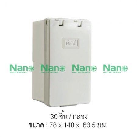 กล่องฝาปิดกันน้ำ NANO (30 ชิ้น/กล่อง) NANO-406