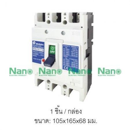 เซอร์กิตเบรกเกอร์ SHIHLIN/NANO MCCB 3 Pole 225AT/250AF 225A ( 1 ชิ้น/กล่อง ) BM-250CN3P225A