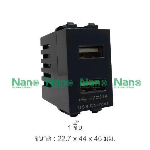 เต้ารับชาร์จ USB 2.1A 5VDC ขนาด 1 ช่อง สีดำ (1ชิ้น/20ชิ้นต่อกล่อง) รุ่น Classic Series SC-USB2B