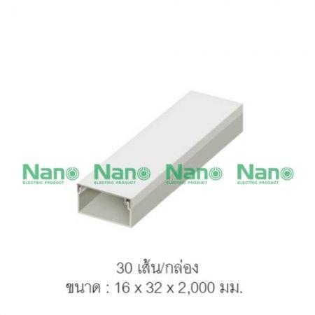 รางเก็บสายไฟอเนกประสงค์ NANO (30 เส้น/กล่อง) NNDT1632