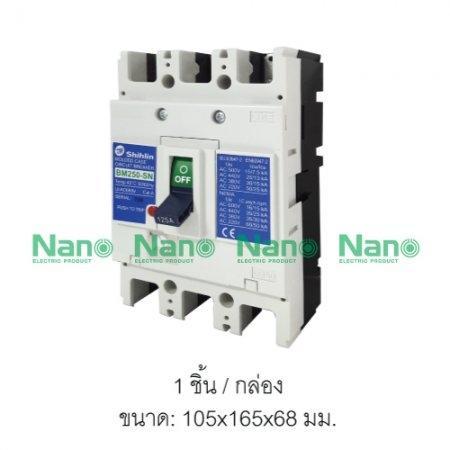 เซอร์กิตเบรกเกอร์ SHIHLIN/NANO MCCB  3 Pole 125AT/250AF 125A ( 1 ชิ้น/กล่อง ) BM-250SN3P125A