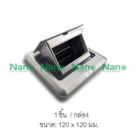 เต้ารับฝังพื้น NANO (Pop-up floor socket)รุ่น FLS  สีเงิน(1 ชิ้น/กล่อง) NN-FLS01S