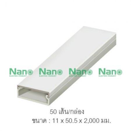 รางเก็บสายไฟอเนกประสงค์ NANO  ขนาดเล็ก(50 เส้น/กล่อง) NNMT006
