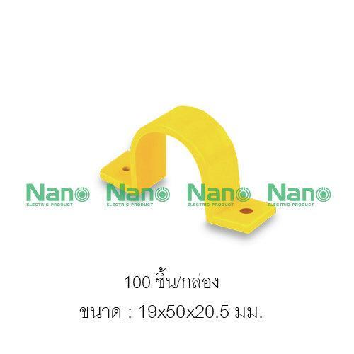 """กิ๊ปจับท่อ-ร้อยสาย NANO (3/8"""")เหลือง (100 ชิ้น/กล่อง) NNSC15Y"""