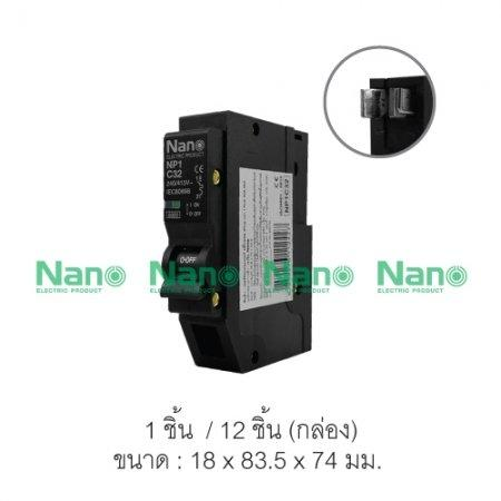 เซอร์กิตเบรกเกอร์ ปลั๊กออน NANO (Plug-on) 1Pole 16A 6kA (1 ชิ้น / 12 ชิ้นต่อกล่อง) NP1C16