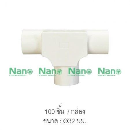 สามทางเเบบมีฝา(มิล) NANO  32 มม. (100 ชิ้น/กล่อง) NNIT32