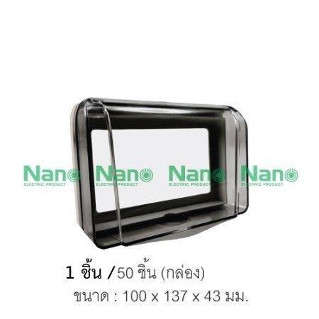 ฝาครอบแผงหน้ากากกันน้ำ  Urban series (แบบกว้าง) ฝาใสดำ (1ชิ้น /50 ชิ้นต่อกล่อง) NANO-412CB