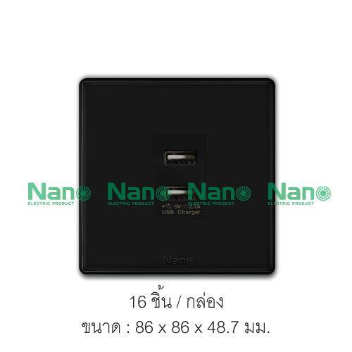 ชุดฝา NANO  1 ช่อง 1เต้ารับ USBและบล็อกลอยขนาด 3*3 นิ้ว สีดำ (1 ชิ้น/ 16 ชิ้นต่อกล่อง) CS86U-bb