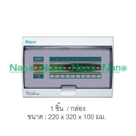ตู้คอนซูเมอร์ยูนิต SHIHLIN/NANO เมน+10ช่อง ( ตู้เปล่า) ( 1 ชิ้น/กล่อง ) CU-10