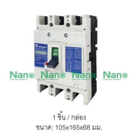 เซอร์กิตเบรกเกอร์  SHIHLIN/NANO MCCB 3 Pole 250AT/250AF 250A ( 1 ชิ้น/กล่อง ) BM-250SN3P250A