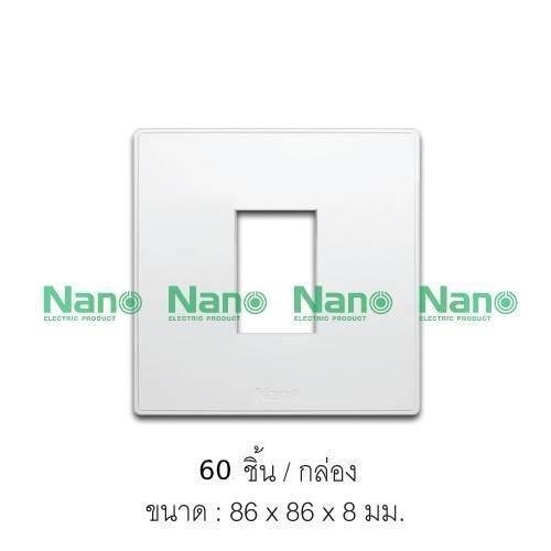 แผงหน้ากากขอบเหลี่ยมจตุรัส ขนาด 86 x 86 มิล (1 ช่อง)(1 ชิ้น/ 60 ชิ้นต่อกล่อง) NANO-86-1