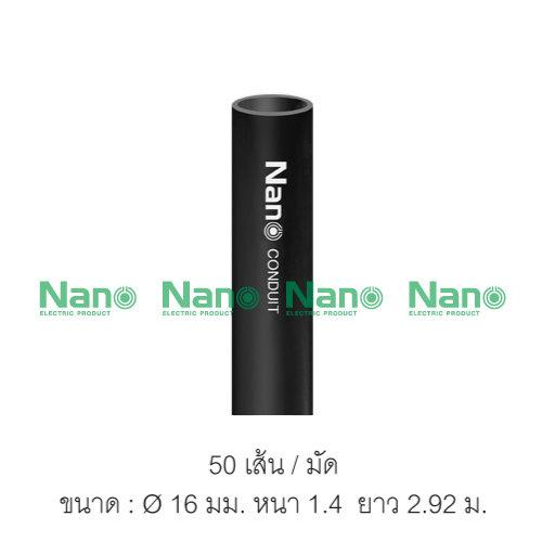 ท่อร้อยสายไฟสีดำ NANO (มิล)( 50 เส้น/มัด ) NNPP16B