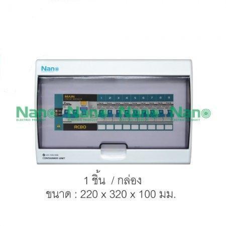 ตู้คอนซูเมอร์ยูนิต SHIHLIN/NANO เมน+9ช่อง ( พร้อมเมนกัดดูด 63 A+ลูกย่อย) ( 1 ชิ้น/กล่อง ) CR63B-09