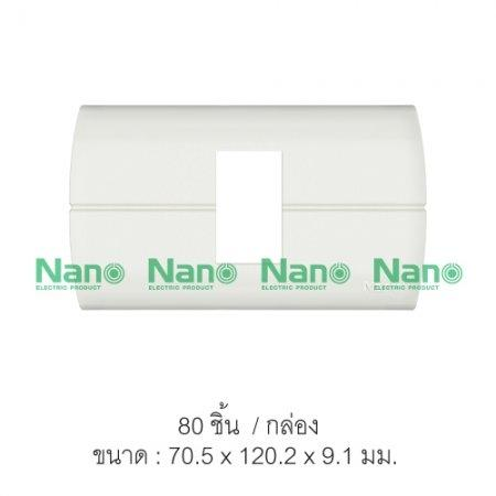 หน้ากากขอบเหลี่ยมโค้ง NANO 1ช่อง (80 ชิ้น/กล่อง) NANO-400-1N