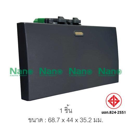สวิตซ์ NANO 1 ทาง 16 แอมป์ 250 โวลท์, ขนาด 3 ช่อง (L) สีดำ (1ชิ้น/10ชิ้นต่อกล่อง) SC-SW103B