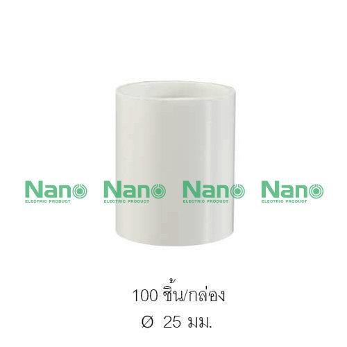 ข้อต่อตรง(มิล) NANO 25 มม. (100 ชิ้น/กล่อง) NNCU25