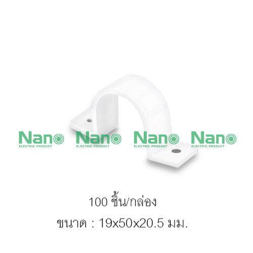 """กิ๊ปจับท่อ-ร้อยสาย NANO (3/8"""")ขาว (100 ชิ้น/กล่อง) NNSC15W"""