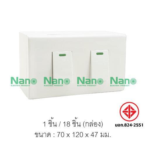 ชุดฝา NANO 2 ช่อง 2 สวิตส์ และบล็อกลอยขนาด 2*4นิ้ว ( 1 ชิ้น / 18 ชิ้นต่อกล่อง ) CS101-bw