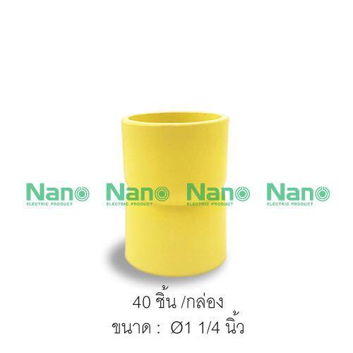 """ข้อตรง(ทำมือ) 35 NANO (1 1/4"""")เหลือง (40 ชิ้น/กล่อง) HCU-35Y"""