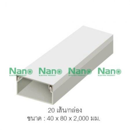 รางเก็บสายไฟอเนกประสงค์ NANO (20 เส้น/กล่อง) NNDT4080